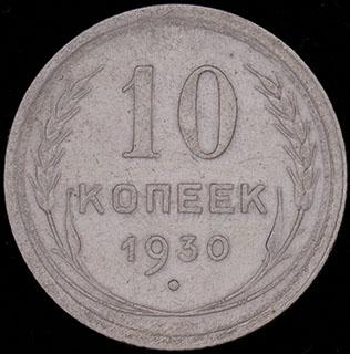 10 копеек 1930 г. Серебро