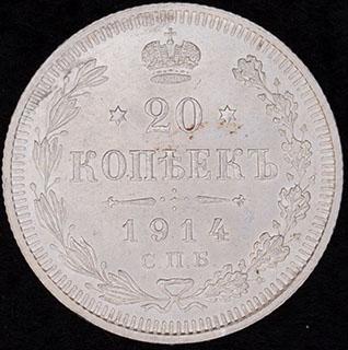 20 копеек 1914 г. СПБ ВС. Серебро