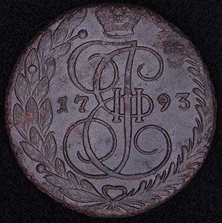 5 копеек 1793 г. ЕМ. Медь