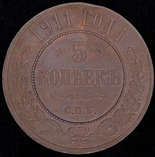 5 копеек 1911 г. СПБ. Медь