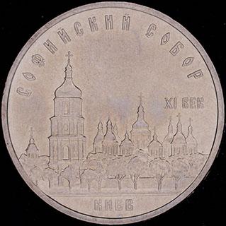 5 рублей 1988 г. «Софийский Собор, г. Киев». Медно-цинково-никелевый сплав