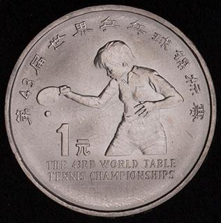 Китай. 1 юань 1995 г. «43-й чемпионат мира по настольному теннису». Сталь с никелевым покрытием