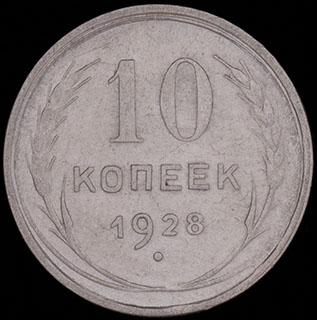 10 копеек 1928 г. Серебро