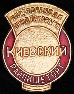 «Управление торговли продтоварами. Киевский райпищеторг». Алюминий, эмаль