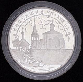 3 рубля 2002 г. «Кидекша». Серебро