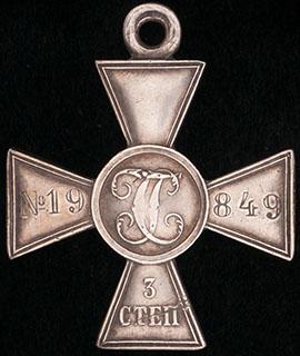 ГК III степени № 19 849 (описание по запросу)