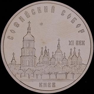 5 рублей 1988 г. «Софийский Собор, г. Киев». Медно-цинково-никелевый сплав. Proof